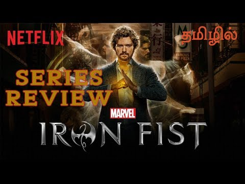 IRONFIST SERIES SEASON 1 REVIEW IN TAMIL