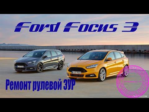 Форд Фокус 3 - ремонт рейки ЭУР