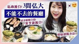 【韓國必吃】3間弘大最推薦的餐廳!米芝蓮推介, 當地排隊小店! BEST 3 in Hongdae | KIMCHIPAT