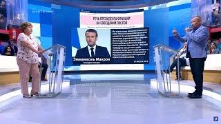 Западные ценности для России. Время покажет. Фрагмент выпуск от 09.09.2019