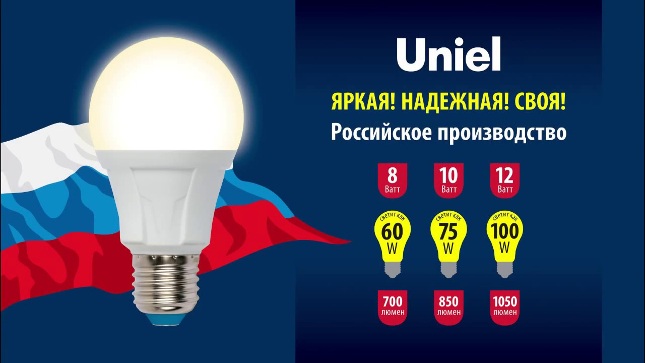 Настольные светодиодные LED светильники Uniel - YouTube
