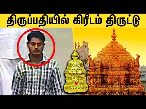 Tirupati Temple Theft : திருப்பதியிலேயே திருடிய கில்லாடி திருடன் | Suspect Image Release | Andra