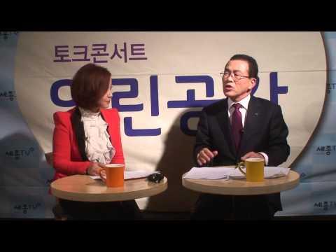 [세종TV]  유한식 열린공감토크쇼(SJTV)
