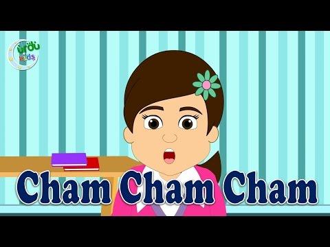 Cham Cham Cham 2 | چھم چھم چھم | Urdu Nursery Rhyme