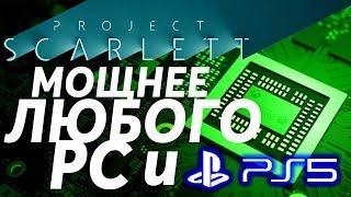 XBOX PROJECT SCARLETT | НЕРЕАЛЬНЫЕ ХАРАКТЕРИСТИКИ | ЛУЧШЕ ЧЕМ PC или PS5