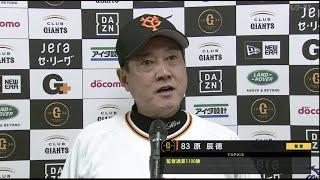 【インタビュー】4/15 試合後の巨人・原監督インタビュー 【巨人×中日】