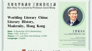 Mok Hing Yiu Lecture by Profes