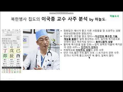 북한병사 집도의 이국종 교수 사주 분석(하늘
