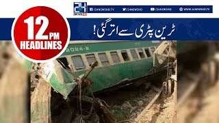 25 Injured in Train Accident Near Attock | News Headlines | 12:00 PM | 16 Sep 2018 | 24 News HD