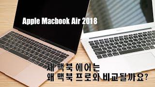 새 맥북 에어는 왜 맥북 프로와 비교될까요?