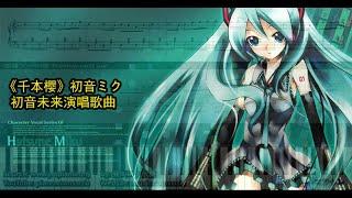 千本樱, 初音ミク Hatsune Miku - 初音未来演唱歌曲 (鋼琴教學) Synthesia 琴譜 Sheet Music