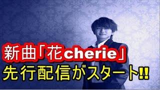 Gambar cover 【必見】 Nissy(西島隆弘)新曲「花cherie」の先行配信がスタート!【マルチエンタメ放送局】