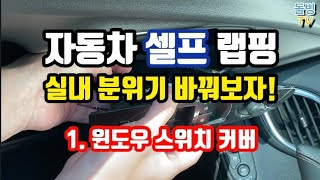 (차꾸미기) 자동차 실내 랩핑 DIY - 1.윈도우 스…