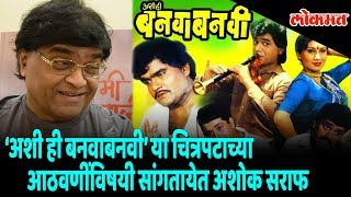 Ashok Saraf, speaking about the story of