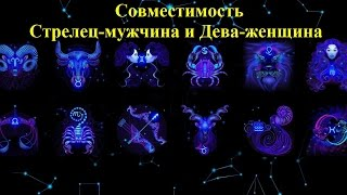 видео Дева-Стрелец