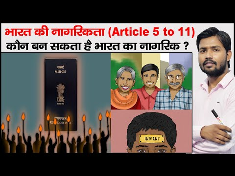 भारतीय-नागरिकता | Citizenship of India | Article 5 to11 | Constitution Part 2 | Citizenship Act 1955