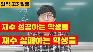 고삼 학교생활 - 재수 성공하는 vs 실패하는 학생들(…