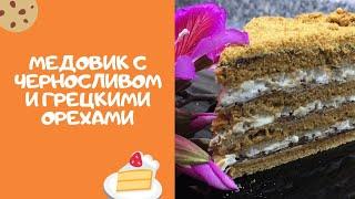 Торт Медовик с Черносливом и Грецкими Орехами ☆ Как Испечь Медовик ☆ Семейный Рецепт