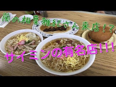 【ハワイグルメ】嵐にしやがれで紹介されたShige's Saimin Stand!!!
