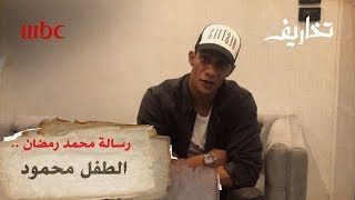 محمد رمضان يفاجئ الطفل سائق التوك توك في