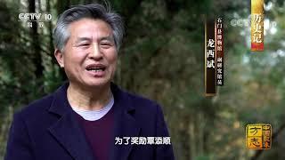 《中国影像方志》 第616集 湖南石门篇| CCTV科教 - YouTube