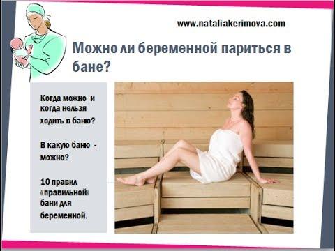 Можно ли беременным париться в бане?