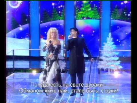 "Ирина Аллегрова и Григорий Лепс ""Какое небо голубое"" Две звезды"