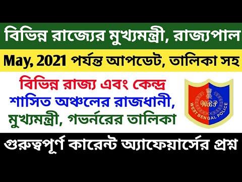 বিভিন্ন রাজ্যের রাজ্যপাল ও মুখ্যমন্ত্রী দের তালিকা 2021 | CM U0026 Governor List 2021 | Current Affairs