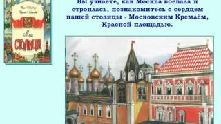 Наша родина   Россия 02