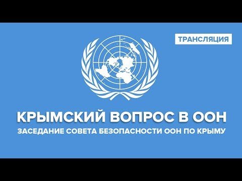 Заседание Совбеза ООН по Крыму