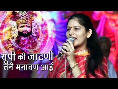 UP Ki Ek Jatni Tanne Manavan Aai | New Khatu Shyam Bhajan | Priyanka Chaudhary Bhajan | Mor Bhakti
