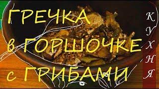 ГРЕЧКА  С  ГРИБАМИ  /  В  ГОРШОЧКЕ  /  Рецепт  /  Приготовление