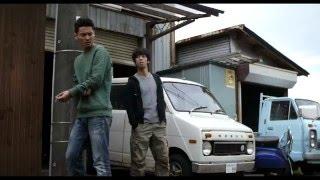 裏社会に生きる若者の腐れ縁を描き、日本のインディペンデント映画を集...