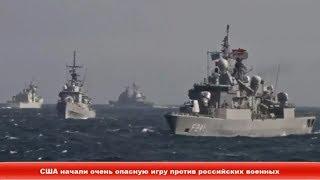 Срочно! США начали очень опасную игру против российских военных ✔ Новости Express News