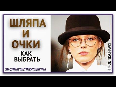 Как выбрать шляпу, если носишь очки.  Ищите Вашу Шляпу и очки они точно здесь