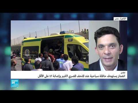ما المعلومات المتوفرة عن الانفجار قرب المتحف المصري الجديد؟  - نشر قبل 17 دقيقة