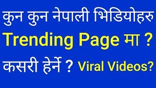 How To Know Nepali Trending Videos in Trending Page in Nepal [in Nepali]