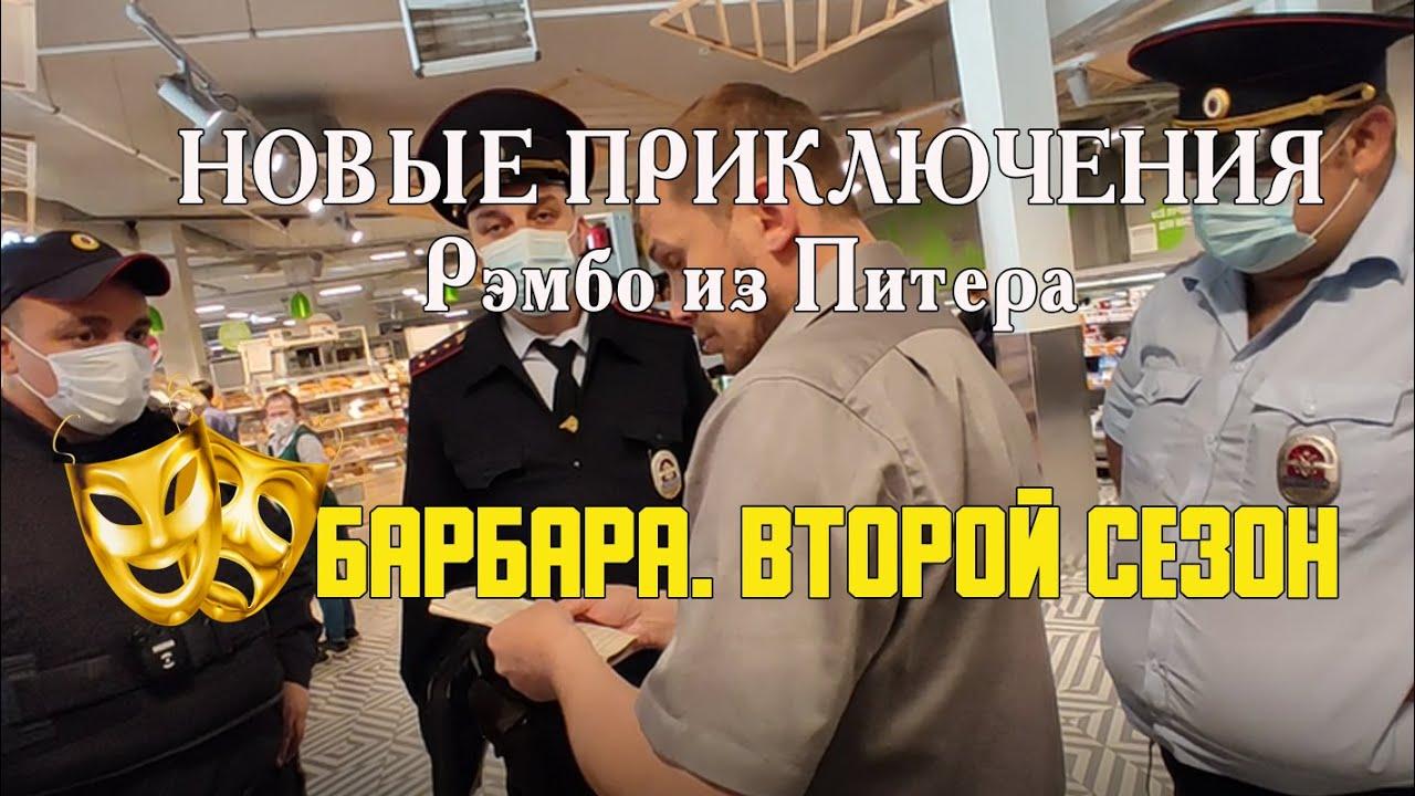 Новые МАСОЧНЫЕ ПРИКЛЮЧЕНИЯ Рэмбо из Питера | Маска-Барбара. Второй сезон