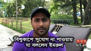 বিশ্বকাপে সুযোগ না পাওয়ায় যা বললেন ইমরুল   Imrul Kayes   Somoy TV
