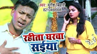 Yugesh Bihari,Nisha Tiwari का सबसे हिट गाना 2019 - Rahita Gharwa Saiya - Bhojpuri Hit Song
