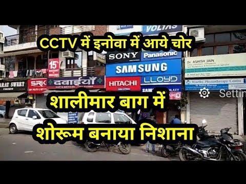 Shalimar Bagh Delhi News | Chanana Electronic shoroom