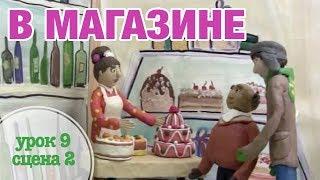 В МАГАЗИНЕ: Урок 9 Сцена 2 | Время говорить по-русски!