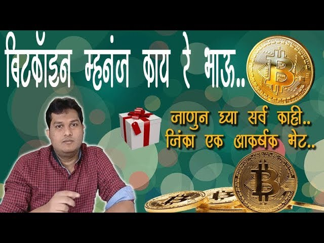 kas yra bitcoin marathi)