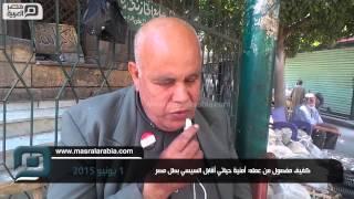 مصر العربية | كفيف مفصول من عمله: أمنية حياتي أقابل السيسي بطل مصر