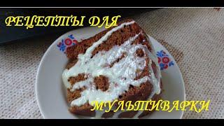 Коврижка бабушкин рецепт быстрый рецепт в мультиварке Gingerbread grandmother s recipe quick