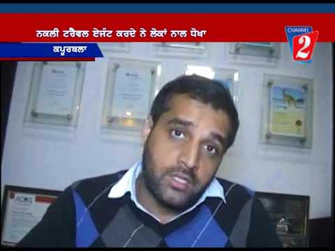 Illegal Visa Center Kapurthala, Channel 2
