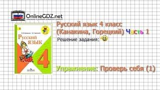 Задания проверь себя 1 для главы 4 - Русский язык 4 класс (Канакина, Горецкий) Часть 1