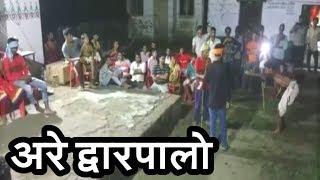 Are dwarpalo ! Bhakti song ! Nautanki ! is video ko jarur dekhe ! Is video ko dekh ke ro denge.