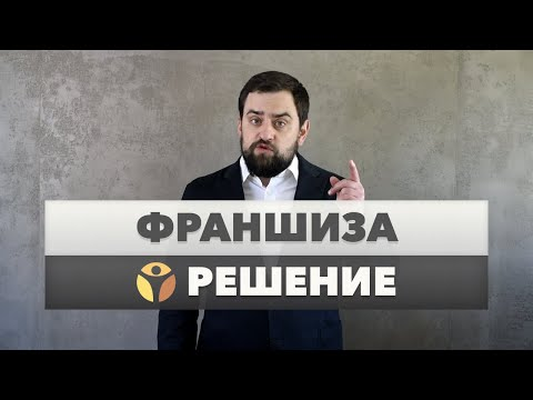 "🔴 Франшиза – частная клиника ""Решение"""