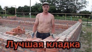 лУЧШАЯ КЛАДКА (особенно для начинающих строителей )!!!